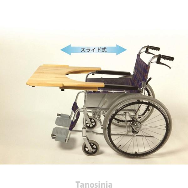 ヨッコイショテーブル スタンダードタイプ nishiura T 車椅子 介護用品