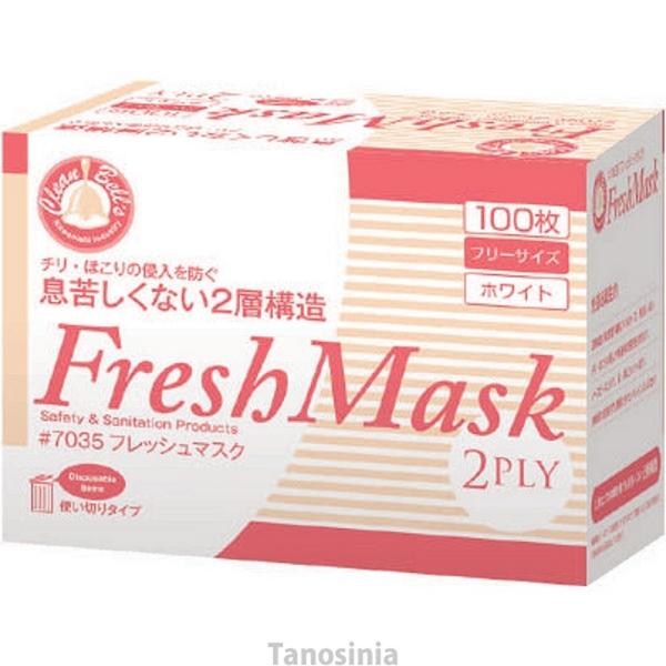 フレッシュマスク2PLY / 7035 1箱100枚入 1ケース50箱