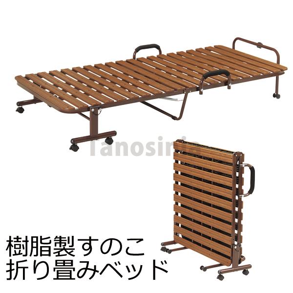 樹脂製すのこ折り畳みベッド FBD-PS91 ブラウン