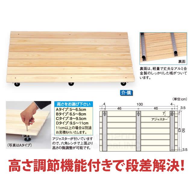 浴室用すのこ(高さ調整機能付) Aタイプ 高さ調節5~6.5cm
