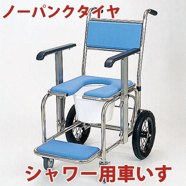 シャワーキャリー 入浴・シャワー用車いす 家庭・在宅介護用 介護用品