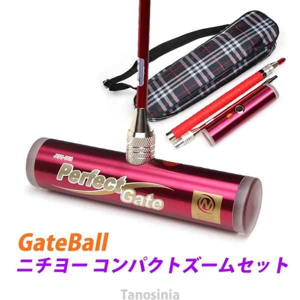 ゲートボール スティック ヘッド ケースセット (即納モデル) Jロック ニチヨー コンパクトズームセット JZWR-set NICHIYO Gate ball pb-gb