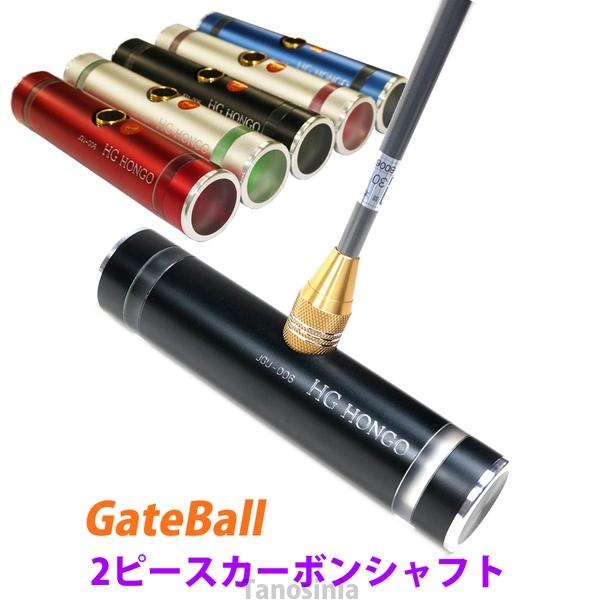 ゲートボール スティック ヘッド ケースセット カーボンシャフト+ 極厚ポリカフェイスヘッド 2ピース型 SH-1146set HONGO Gate ball