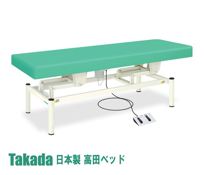高田ベッド 電動ウェルター TB-1230 整体ベッド マッサージベッド 施術台 整骨院 治療院 リハビリ 訓練台