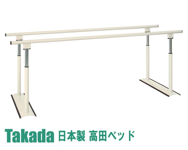 高田ベッド TB-1406 パラレルSX 歩行訓練 平行棒 リハビリ 訓練台