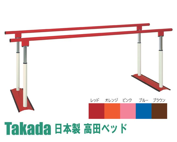 TB-1409 パラレルPX 歩行訓練 平行棒 リハビリ 訓練台 【高田ベッド製作所】