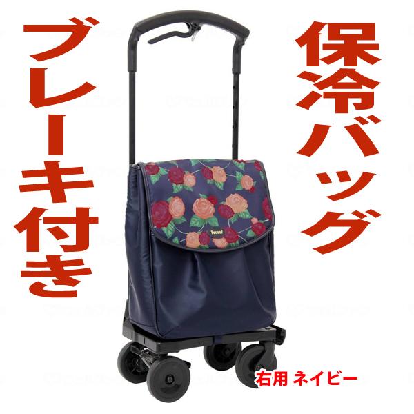 おとなりカート ブレーキ付 保冷バッグ付き ベーシックタイプ シルバーカー 介護用品
