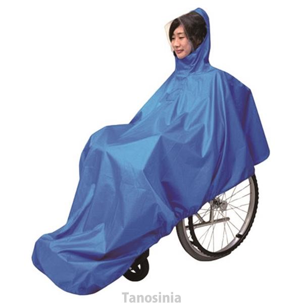 【車いす用レインコート】 車いすレイン はおるっちゃ ポンチョタイプ / ブルー フリーサイズ 車椅子 介護用品