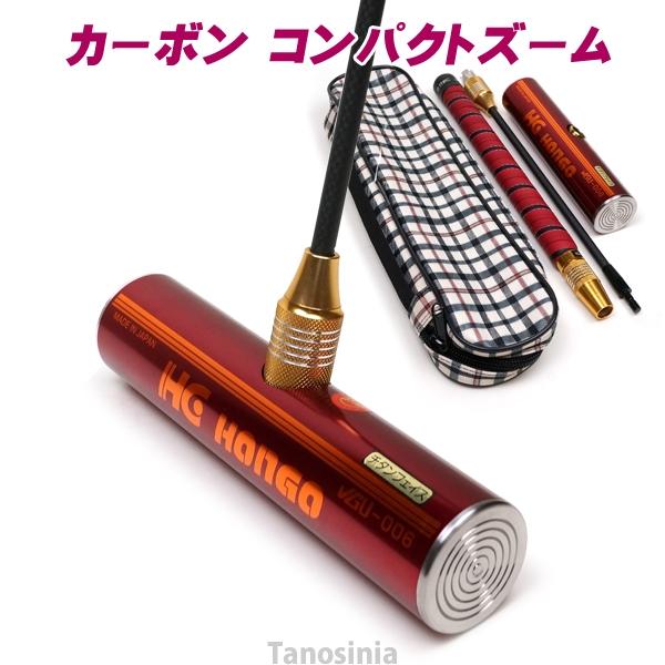 ゲートボール カーボンシャフト チタン/ジュラコン2WAYヘッド 専用ケースセット 十ロック式コンパクトズームセット HONGO Gate ball pb-gb