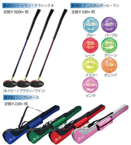 HATACHI グランドゴルフ(グラウンドゴルフ)BH2913 パーシモンクラシック4 ケース ボール 最新3点セット