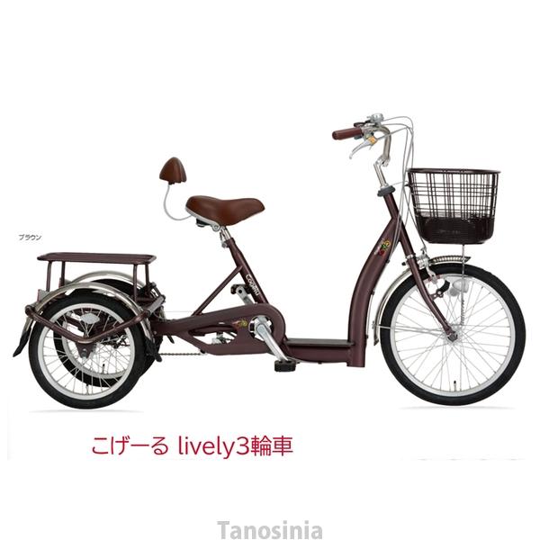 シニア自転車 シニア サイクル 法人宛送料無料 cogelu lively 20型 9014 こげーるlively三輪車 三輪サイクル 高齢者用 お年寄り向け 低床 高齢者向け自転車