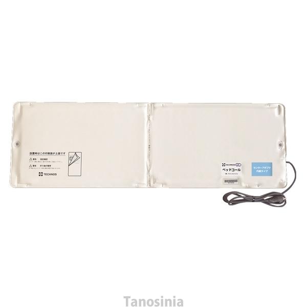 ナースコール連動 離床センサー ベッドコール ケーブルタイプ テクノスジャパン 介護用品