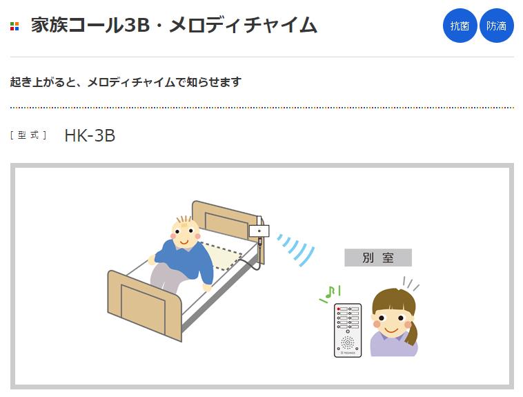 離床センサーマット 送信・受信器セット 家族コール3 B タイプ ベッドセンサー メロディチャイム HK-3B 介護用品 認知症 徘徊防止