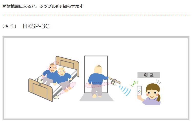 超音波·赤外線センサー 送信·携帯受信器セット 家族コール3 C シンプル  HKSP-3C 介護用品 認知症 徘徊防止