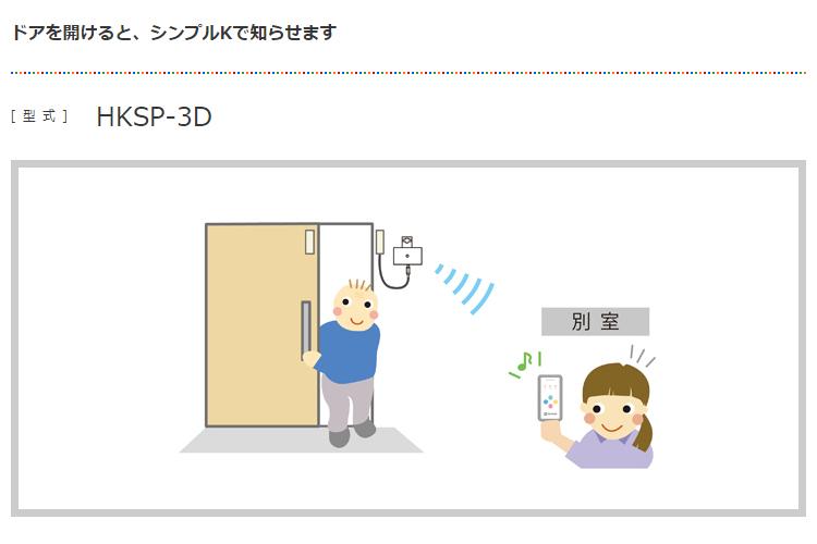 ドアセンサー 送信・携帯受信器セット 家族コール3 D シンプル HKSP-3D 介護用品 認知症 徘徊防止