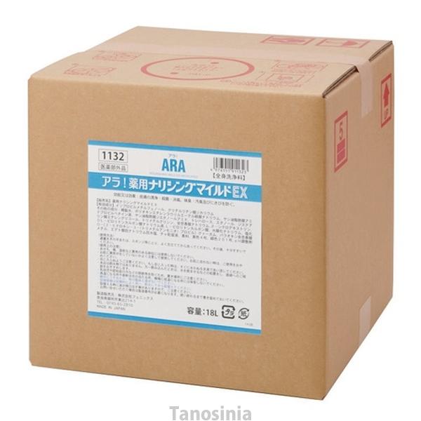アラ 薬用ナリシング マイルドEX 18リットル 介護用品