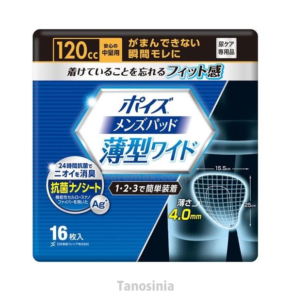 ポイズ メンズパッド 薄型ワイド 安心の中量用 男性用 12袋 1ケース