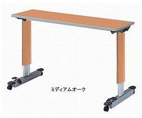 オーバーベッドテーブル 91cm用 KF-833LB 介護用品 介護用