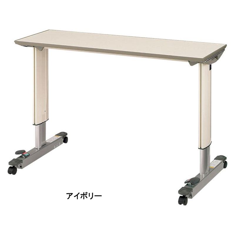 オーバーベッドテーブル 83cm用 KF-833SA 介護用品 介護用