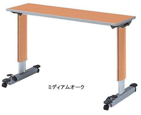 オーバーベッドテーブル ベッド幅91cm用 KF-833L 介護用品 介護用