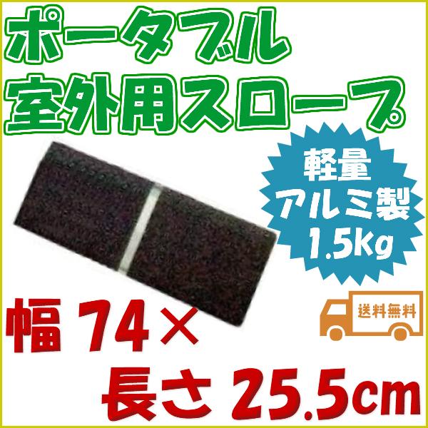 ポータブルスロープ PVTシリーズ アルミ1枚板タイプ PVT025 長さ25cm 車椅子 車いす バリアフリー 介護用品