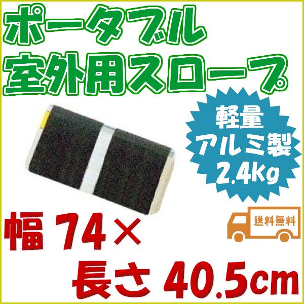 ポータブルスロープ PVTシリーズ アルミ1枚板タイプ PVT040 長さ40cm 介護用品