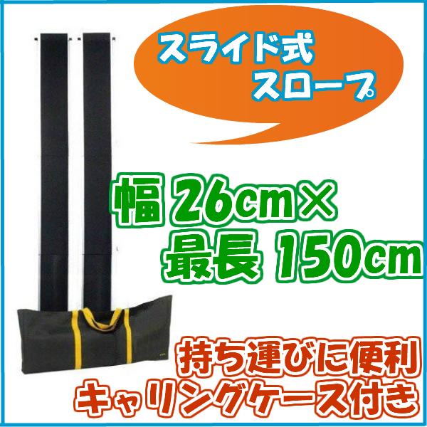 ワイド・スライドスロープ 1.5m ESW 車椅子 車いす バリアフリー アルミ ポータブル 介護用品