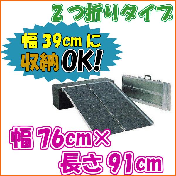 ポータブルスロープ アルミ2折式 PVS090 90cmイーストアイ 介護用品