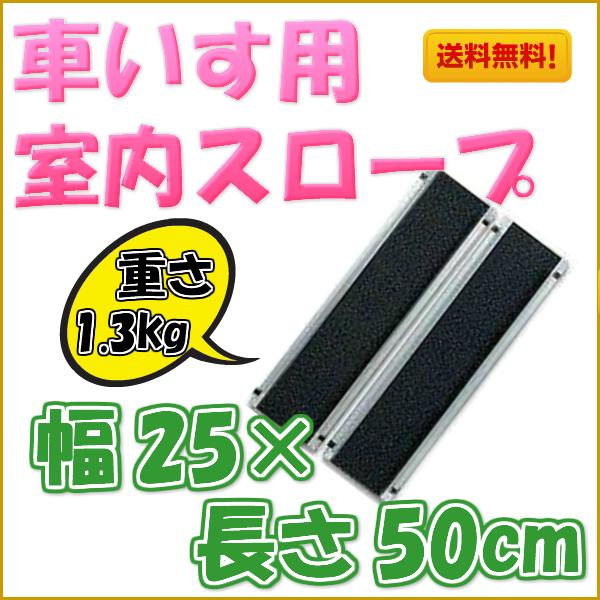 ワイド・アルミスロープ 50cm EW50 介護用品