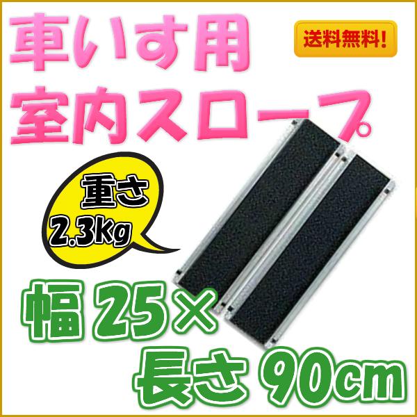 ワイド 90cm・アルミスロープ 90cm EW90 EW90 介護用品, キョウゴクチョウ:467b0db6 --- data.gd.no