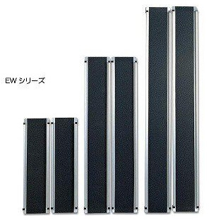 ワイド・アルミスロープ 90cm EW90 介護用品