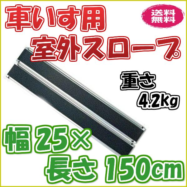 ワイド・アルミスロープ 1.5m EW150 介護用品