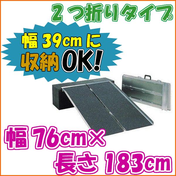 ポータブルスロープ アルミ2折式 PVS180 1.8mイーストアイ 介護用品