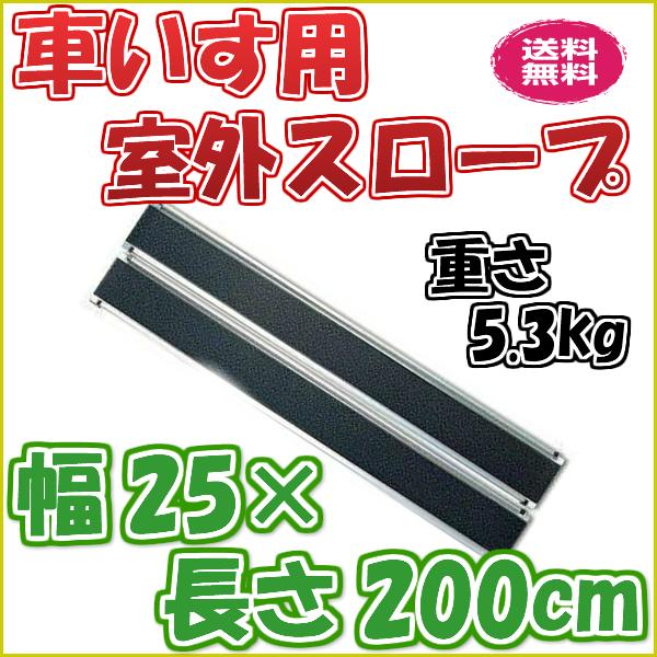 ワイド・アルミスロープ 2.0m EW200 介護用品