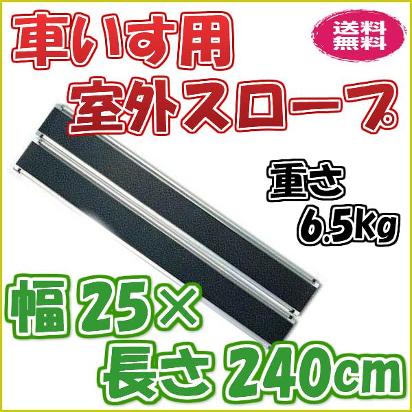 ワイド・アルミスロープ 2.4m EW240 介護用品