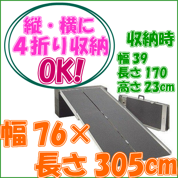 ポータブルスロープ PVWシリーズ アルミ4折式タイプ PVW300 長さ3.0m 介護用品