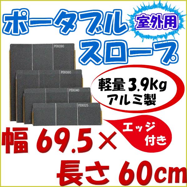 ポータブルスロープ エッジ付1枚板タイプ 在庫処分品 PEK060 60cmイーストアイ