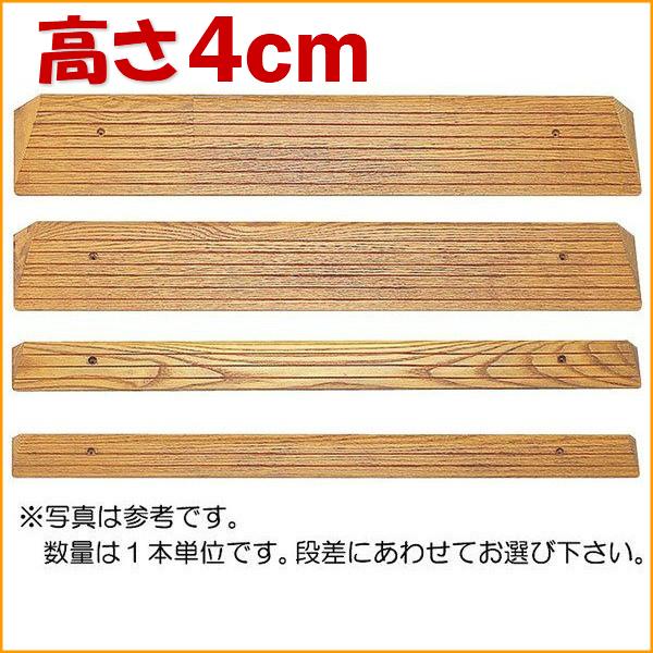 段差スロープ 高さ40mm×長さ1400mm 木製ミニスロープ 介護用品 つまづき 転倒防止