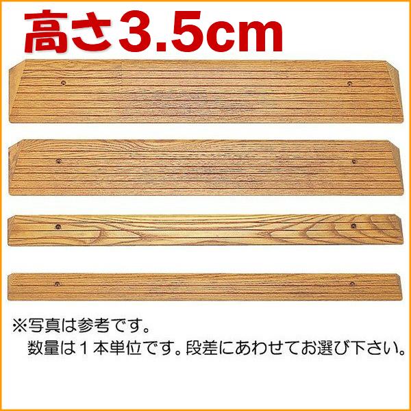 段差解消スロープ 高さ35mm×長さ1600mm 木製ミニスロープ TM-999-35 長さ160×奥行11.0cm 介護用品