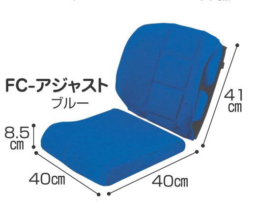 FCアジャスト 標準セット 車椅子 介護用品