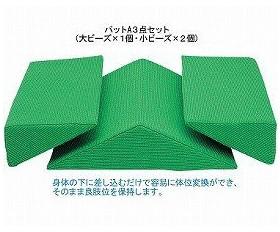 ナーセントパットA 3点セット 防水カバータイプ 大ピース×1個・小ピース×2個アイ・ソネックス 介護用品