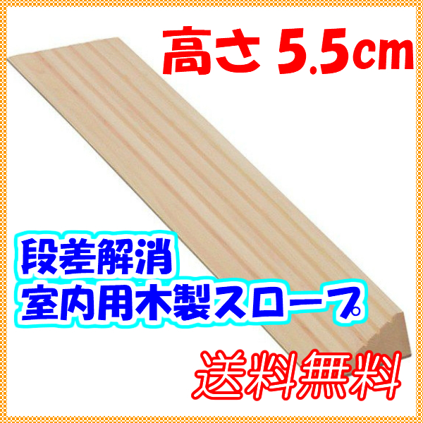 段差スロープ 高さ55×長さ850mm 安心スロープ ゆるやか削除型55 978 介護用品