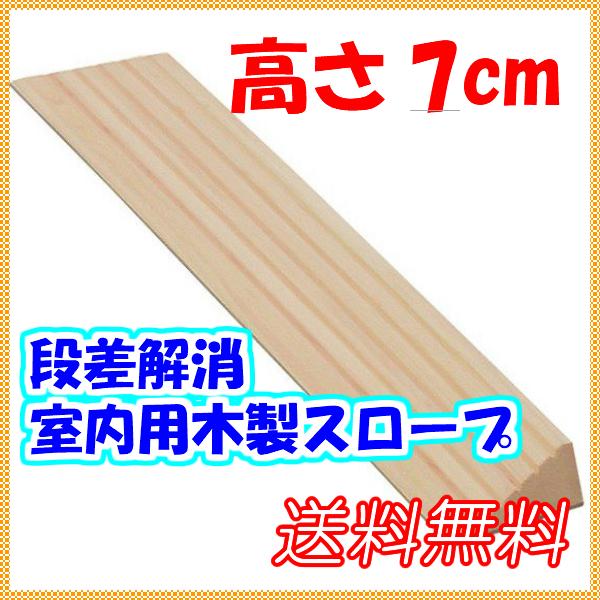 段差スロープ 高さ70×長さ900mm 安心スロープ ゆるやか70 介護用品 高齢者 転倒防止
