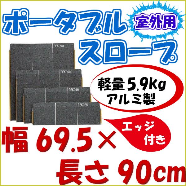 ポータブルスロープ エッジ付1枚板タイプ PEK090 90cmイーストアイ 介護用品