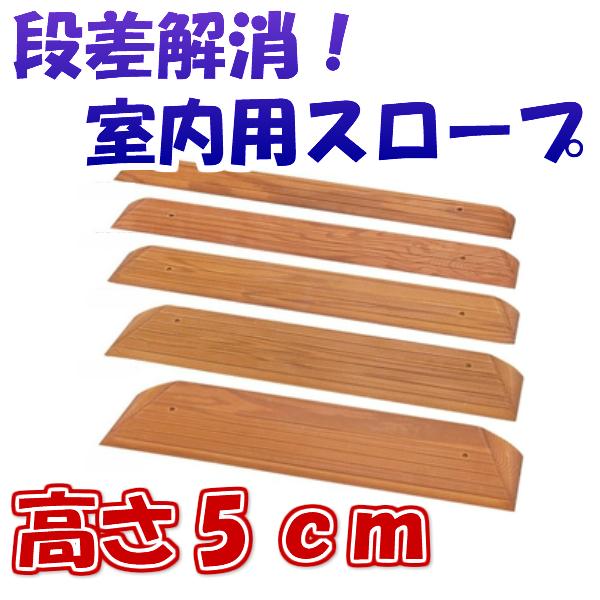 段差スロープ 高さ50mm×長さ1000mm 段差スロープEVA アロン化成 介護用品