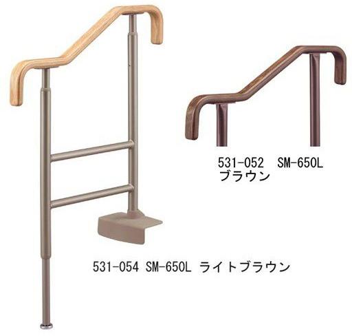 上がりかまち用手すり SM-650L 531-054 補助 手すり 住宅改修 部材 介護用品