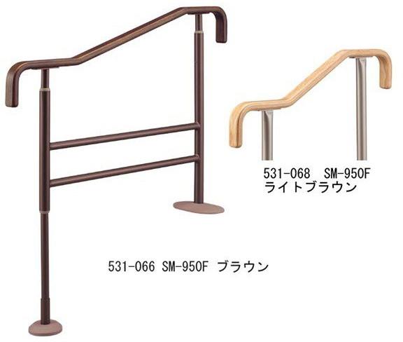 上がりかまち用手すり SM-950F 補助 手すり 住宅改修 部材 介護用品
