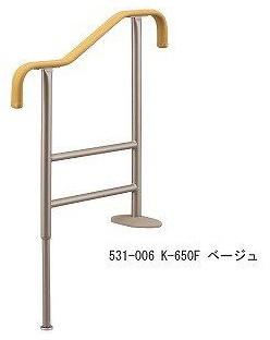介護用品 上がりかまち用手すり K-650F 531-006 補助 手すり 住宅改修 部材