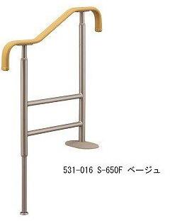 介護用品 上がりかまち用手すり S-650F 531-016 補助 手すり 住宅改修 部材
