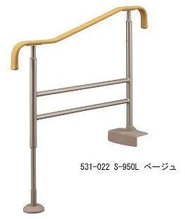 上がりかまち用手すり S-950L 531-022 補助 手すり 住宅改修 部材 介護用品